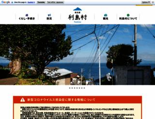 toshimamura.org screenshot