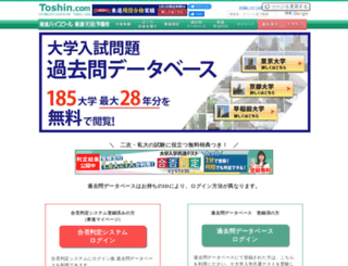 toshin-kakomon.com screenshot