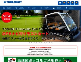 toshinresort.com screenshot