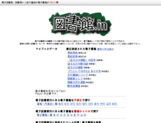 toshokan.in screenshot