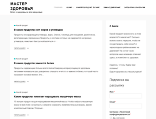 toto-master.ru screenshot