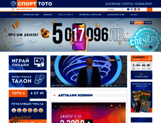 toto.bg screenshot