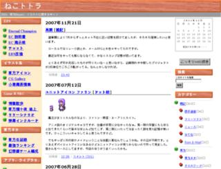 totora.jpn.org screenshot