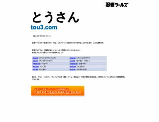 tou3.com screenshot