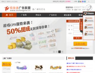 toufangzhe.cn screenshot