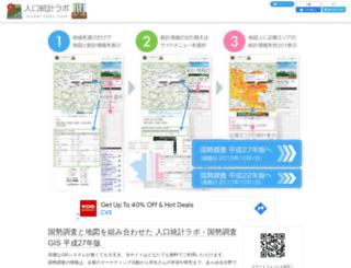 toukei-labo.com screenshot