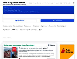 tourbig.ru screenshot