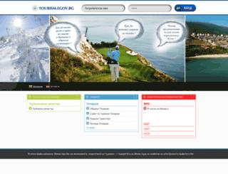 tourism.egov.bg screenshot
