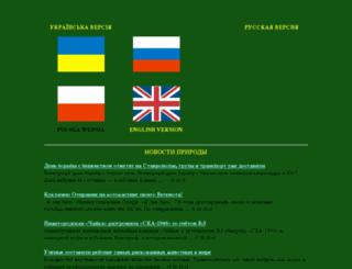 tovtry.km.ua screenshot