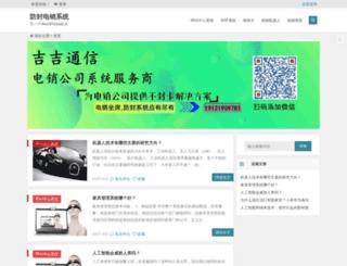townshend.net.cn screenshot