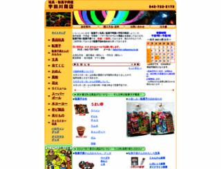 toy-udagawa.co.jp screenshot