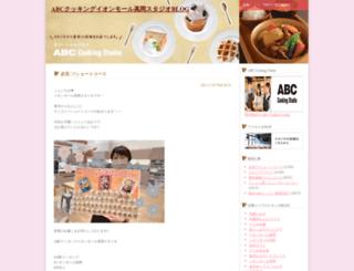 toyama.abc-cooking.co.jp screenshot