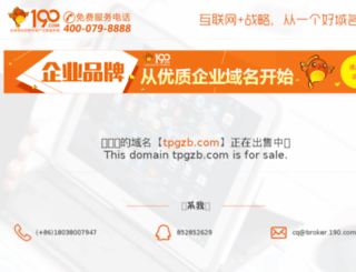 tpgzb.com screenshot