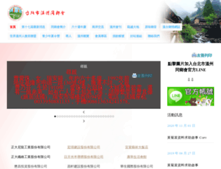 tpwz.org screenshot