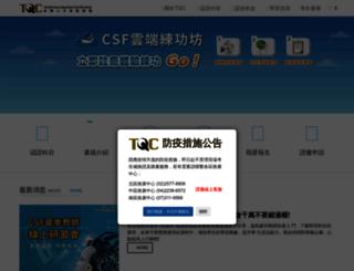 tqc.org.tw screenshot