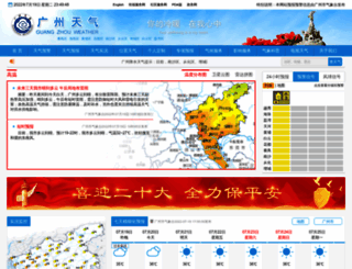 tqyb.com.cn screenshot