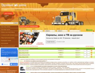 tractyres.ru screenshot