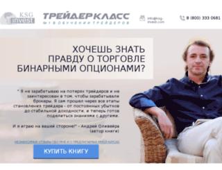 trading-binary-options.ru screenshot