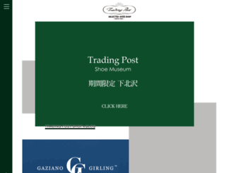 tradingpost.jp screenshot