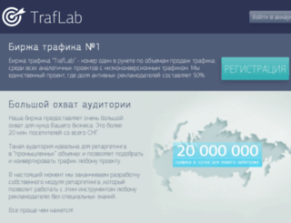 trafrlab.ru screenshot