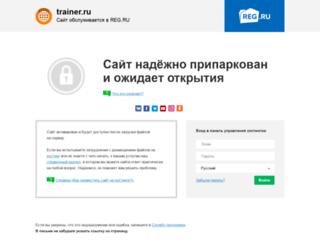 trainer.ru screenshot