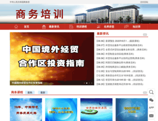 training.mofcom.gov.cn screenshot
