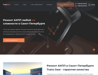 trans-gear.ru screenshot