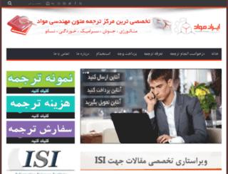 trans.iran-mavad.com screenshot