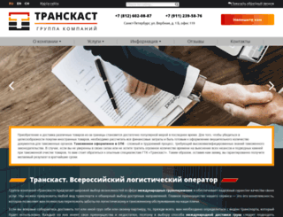 transcust-group.ru screenshot