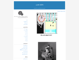 transmission.blogfa.com screenshot