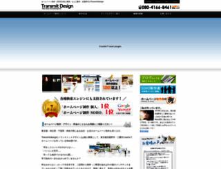 transmitdesign.net screenshot