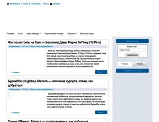 travel-diary.com.ua screenshot