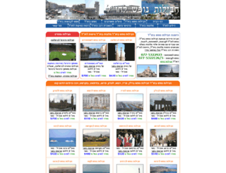 travel-packages.co.il screenshot
