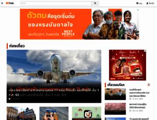 travel.mthai.com screenshot