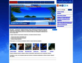 travelluxtour.info screenshot