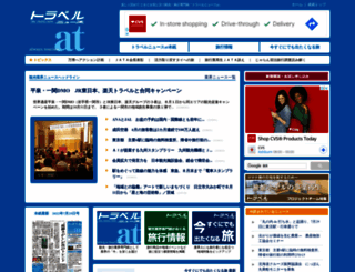 travelnews.co.jp screenshot