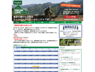 trekkling.jp screenshot