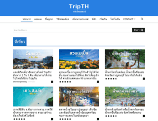 tripth.com screenshot