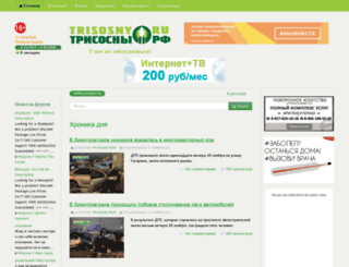 trisosny.ru screenshot