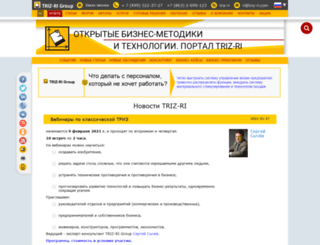 triz-ri.ru screenshot