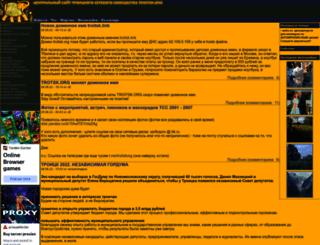 troitsk.org screenshot