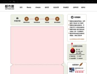 try.metroer.com screenshot