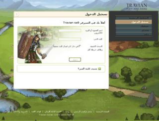 ts9.travian.com.sa screenshot