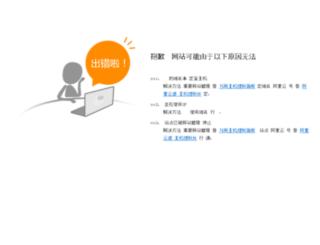 tsinghua-lx.com screenshot
