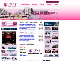 tsinghua.co.kr screenshot