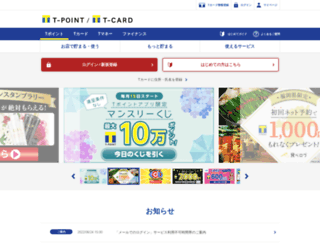 tsite.jp screenshot