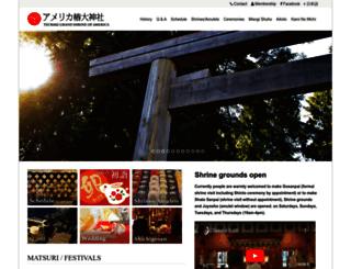 tsubakishrine.org screenshot