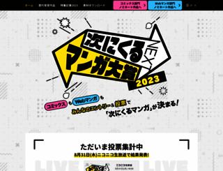 tsugimanga.jp screenshot