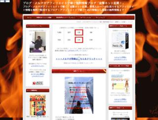 tsuigeki.biz screenshot