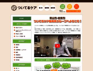 tsuiteru49.jp screenshot
